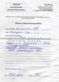 Обработка от клещей Томск