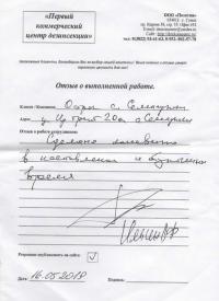Травка клещей в Томске