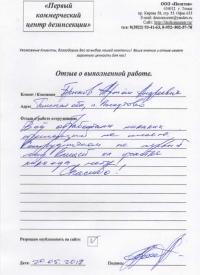 Акарицидная обработка от клещей в Томске