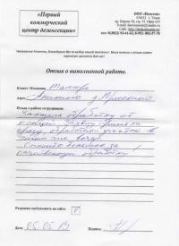 Обработка участка от клещей в Томске