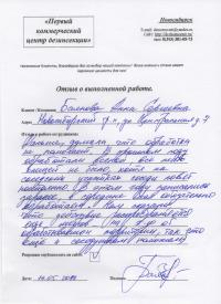 Обработка от клещей в Новосибирске