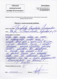 Травка клещей в Новосибирске