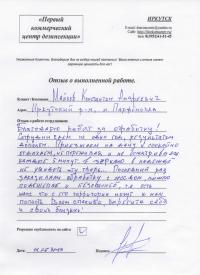 Противоклещевая обработка в Иркутске