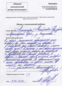 Травка клещей в Красноярске