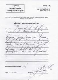 Травка клещей в Иркутске