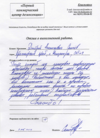 Обработка участка от клещей в Красноярске