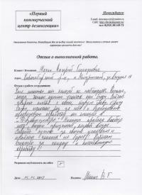 Противоклещевая обработка Новосибирск