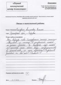 Обработка от клещей в Красноярске