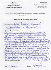 Противоклещевая обработка в Красноярске